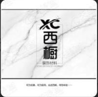 东莞西橱装饰材料有限公司
