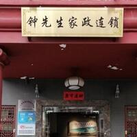 深圳市钟先生家政连锁有限公司