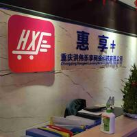 重庆沐犇科技有限公司