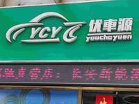 深圳市三丰盈汽车销售服务有限公司