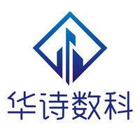 浙江华诗数字科技有限公司