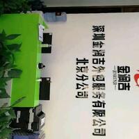 深圳金润吉外包服务有限公司北京分公司
