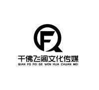 青島千佛飛閣文化傳媒