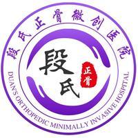 临汾段氏正骨微创医院有限公司