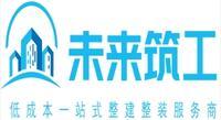南京中科筑工装配产业发展有限公司