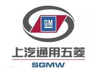 上汽通用五菱汽车股份有限公司重庆分公司