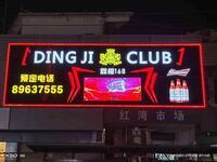 深圳市鼎级一六八娱乐管理有限公司