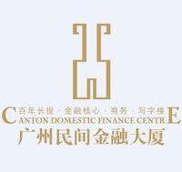 广州民间金融大厦物业管理有限公司