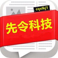 重庆先令科技有限公司