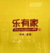 深圳是乐有家房产交易有限公司君御花园二分公司