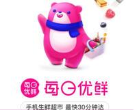 北京每日优鲜电子商务有限公司丰台第九分公司