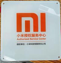 杭州市江干區全義通訊器材維修服務部