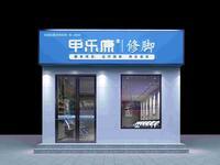 杭州甲易康健康管理有限公司