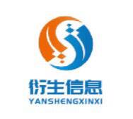浙江衍生信息技术有限公司