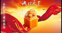 合肥百江建筑涂料涂装工程有限公司