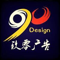 廉江市玖零广告有限公司