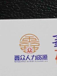江蘇鑫眾人力資源有限公司淮北分公司