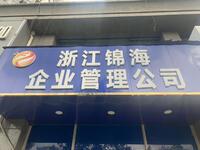 上海锦海企业管理咨询有限公司杭州分公司
