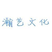 深圳市瀚艺文化传播有限公司