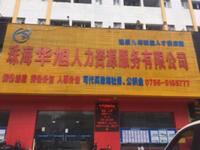 珠海市志达人力资源有限公司
