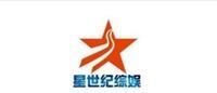 河南星世纪文化传媒有限公司