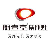 浙江厨壹堂厨房电器股份有限公司