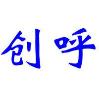 江苏创呼信息科技有限公司