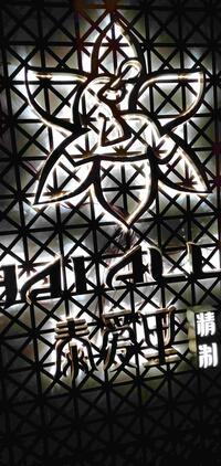 广州市泰爱里餐厅