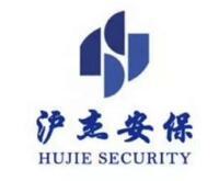 上海沪杰保安服务有限公司