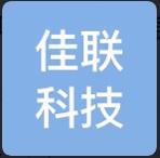 深圳市佳联科技电子有限公司