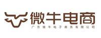 广东微牛电子商务有限公司