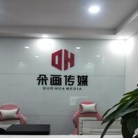 重庆市朵画传媒有限公司