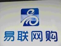 四川易联购网络科技有限公司