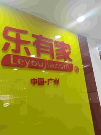 广州市乐有家房产经纪有限公司天贵路分公司