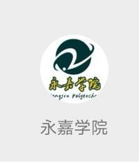 浙江广播电视大学永嘉学院