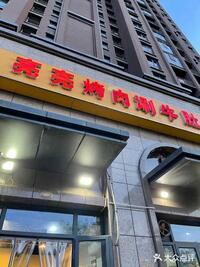 西安市浐灞生态区亮亮腊牛肉杂干汤店