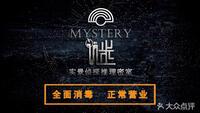 上海谜义文化传播有限公司