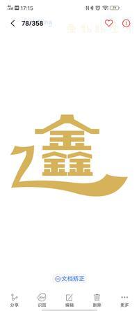 四川中鑫远祥信息技术咨询有限公司