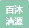 北京百沐清源环境检测有限公司