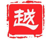 杭州越中档案信息技术有限公司