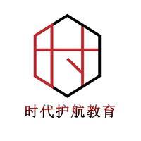 时代护航(深圳)教育科技有限公司