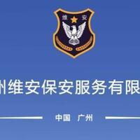 广州维安保安服务有限公司