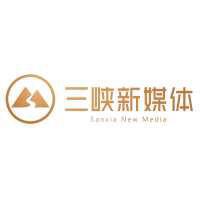 重庆三峡新媒体发展有限公司