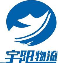武汉宇阳物流有限公司