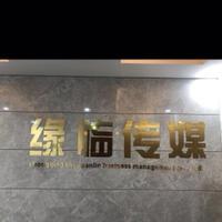 重庆缘临传媒文化有限公司