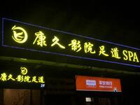 上海本松健康投资管理有限公司