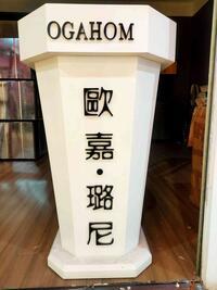 北京欧嘉璐尼