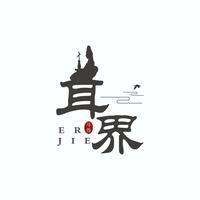 天津滨海新区耳界养生服务工作室