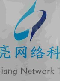 重庆垚发亮网络科技有限公司
