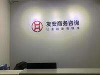 广东友安商务信息咨询有限公司